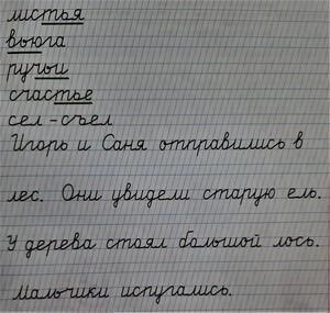 convert russian cursive to text
